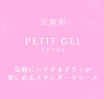 PETIT-GEL